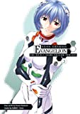 Neon Genesis Evangelion: The Shinji Ikari Raising Project, Vol. 3