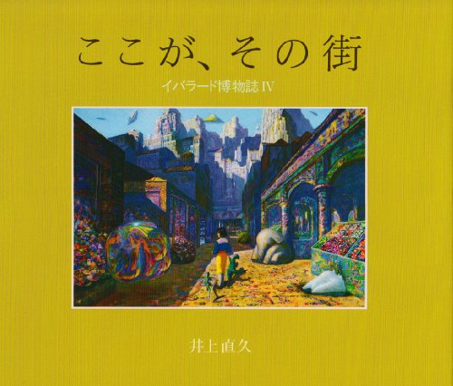 The town here, - Iblard Museum magazine <4> (2003) ISBN: 4877522050 [Japanese Import]
