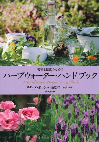 Download Biyo to kenko no tame no habu uota handobukku. ebook