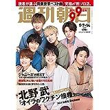 週刊朝日 2021年 5/7-5/14 合併号