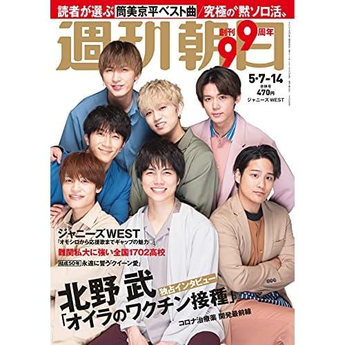 週刊朝日 2021年 5/7-5/14 合併号 表紙画像
