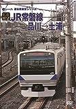 [前面展望]JR常磐線 品川→土浦 [DVD]