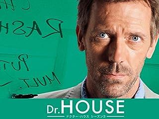 ドクター・ハウス/Dr.HOUSE シーズン3
