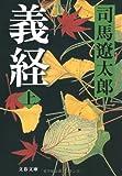Yoshitsune [Japanese Edition] (Volume # 1)
