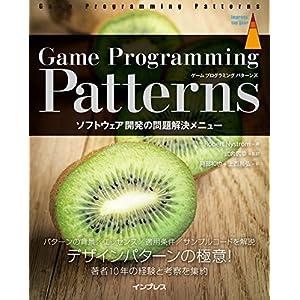 Game Programming Patterns ソフトウェア開発の問題解決メニュー impress top gearシリーズ [Kindle版]