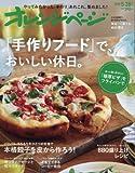 オレンジページ 2018年 5/28 号 [雑誌]: オレンジページ 増刊