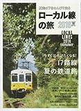 ローカル線の旅 2016夏 (SAN-EI MOOK 男の隠れ家別冊)