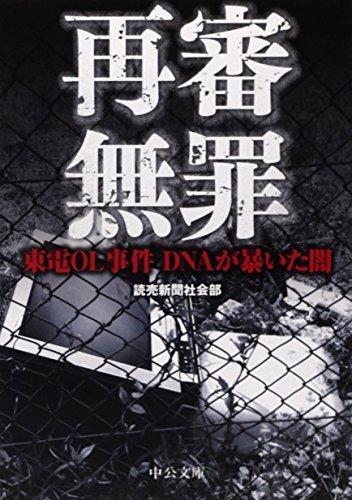 再審無罪 - 東電OL事件 DNAが暴いた闇 (中公文庫)