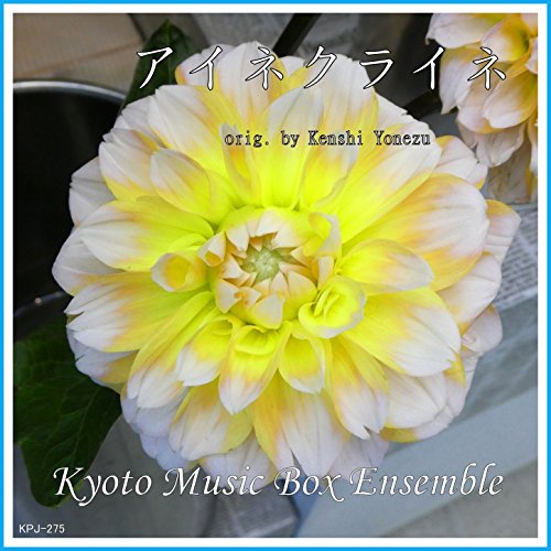 Eine Kleine (Orig. Kenshi Yonezu) Music Box (Orig Box)