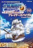 大航海時代 Online ~Gran Atlas~ プレイヤーズバイブル Premium Edition
