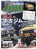 ジムニーSUPER SUZY 2016年 12 月号