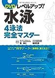 DVDレベルアップ! 水泳 4泳法完全マスター