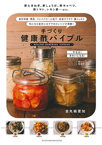 -  Hand Made Health Vinegar Bible–Vinegar Onion, Vinegar, Boys, Vinegar Cabbage, Vinegar, Tomato, Lemon, Vinegar... ETC. I Went. Beautiful on. 27Seeds Health Vinegar