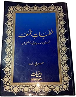 Buy khutbat e juma Book Online at Low Prices in India | khutbat e