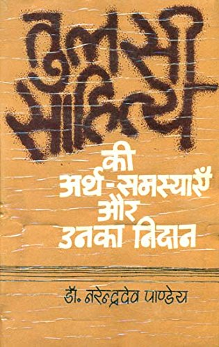 - : Problems of Meaning in The Literature of Tulsidas and Their Solutions (An Old and Rare Book)