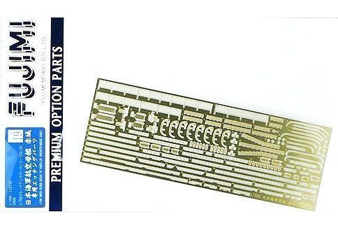 - Photo-Etched Parts for IJN Aircraft Carrier Akagi 1/700 (Plastic model)