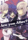 Are you Alice? 3巻 限定版 (IDコミックススペシャル)