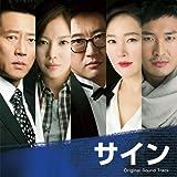 [CD]韓国ドラマ「サイン」オリジナル・サウンドトラック