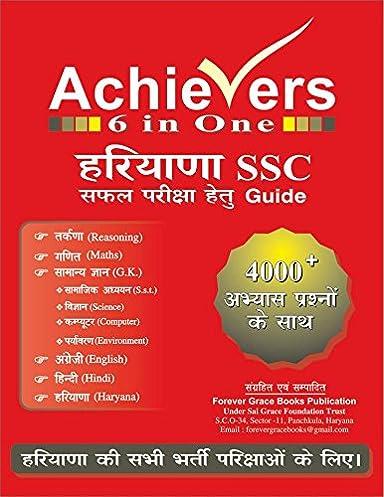 buy achiever 6 in one haryana ssc exam guide with haryana general rh amazon in General Knowledge Test Sample General Knowledge in Urdu