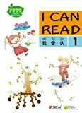 My Fun Chinese (MFC) I Can Read 1 (English and Chinese Edition)