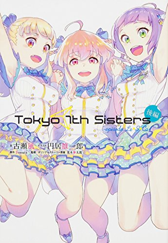 Tokyo 7th Sisters -episode.Le☆S☆Ca- 後編