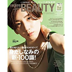 FINEBOYS+Plus BEAUTY 表紙画像