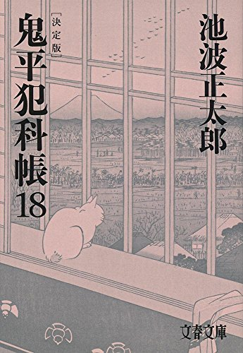 決定版 鬼平犯科帳 (18) (文春文庫)