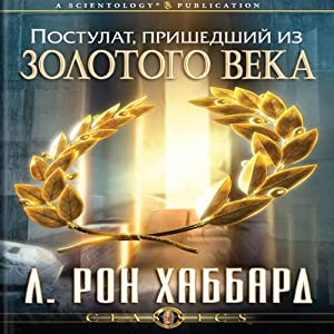 A Postulate Out of a Golden Age (Russian Edition) Audiobook