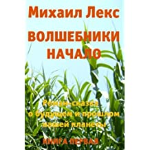 Volshebniki. Nachalo. Kniga 1 [Wizards. Beginning. Book 1]  (Russian Edition).: Roman-Skazka o budushhem i proshlom nashey planety [ Novel-Fairytale about the future and the past of our planet]