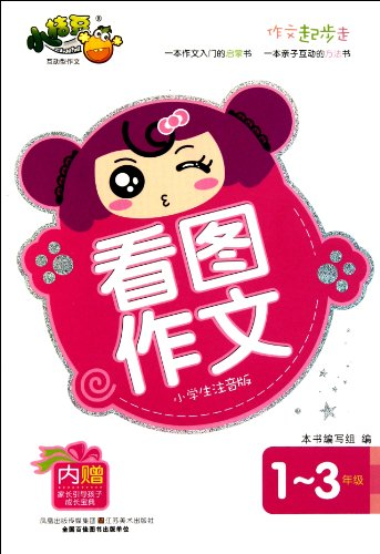 Starting out in Writing--Writing According to the Picture (Chinese Edition)