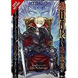 A Mysterious Job Called Oda Nobunaga, Vol. 1 (light novel) (A Mysterious Job Called Oda Nobunaga (light novel))