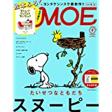 MOE モエ 2018年9月号 絵本:それしかないわけないでしょう 別冊