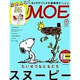 MOE 2018年9月号 小さい表紙画像
