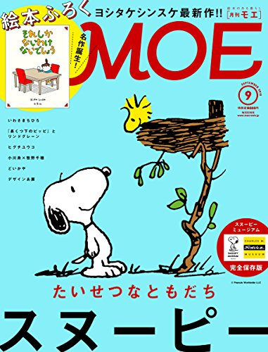 MOE 2018年9月号 大きい表紙画像