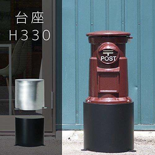 「昭和レトロ風 丸型ミニポスト専用 台座 H330mm」 (シルバー) B01NADTG8T 16956  シルバー