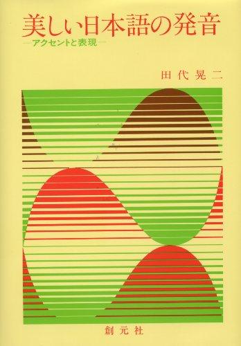美しい日本語の発音―アクセントの表現