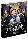 [DVD]済衆院/チェジュンウォン セット1 [DVD]