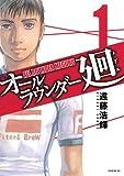 オールラウンダー廻(1) (イブニングKC)