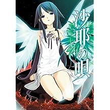 Saya No Uta ~ The Song of Saya Bishoujo PC Game