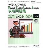 セミナーテキスト MCAS 攻略問題集 MS  EXCEL2007第2版 (セミナーテキストマイクロソフト公式)