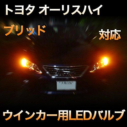 LEDウインカー トヨタ オーリスハイブリッド対応 4点セット B01H8H7YOM