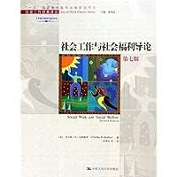 社会工作与社会福利导论(第7版)