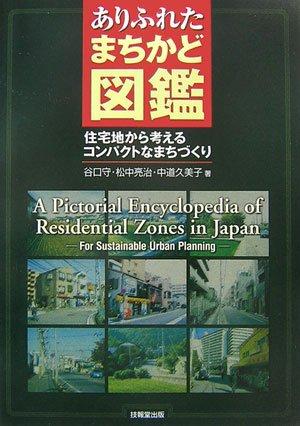Download Arifureta machikado zukan : Jūtakuchi kara kangaeru konpakutona machizukuri pdf epub