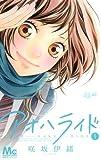 By Io Sakisaka Ao Haru Ride / Aoharaido Vol.1 [Japanese Edition] [Comic]