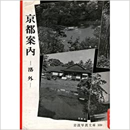 京都案内〈洛外〉 (岩波写真文庫...