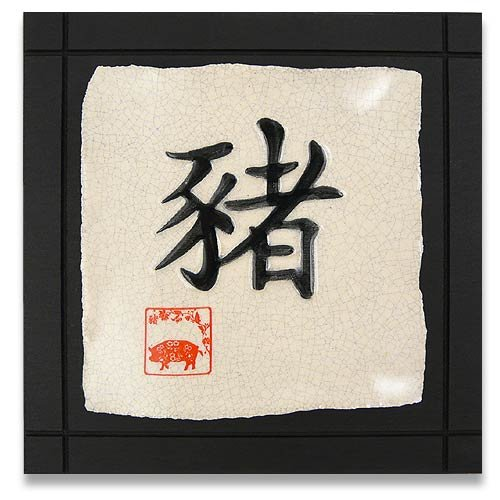 (Modern Artisans Chinese Zodiac Year of the Pig : Gift Tile Wall Hanging, Handcrafted Ceramic, 7.5