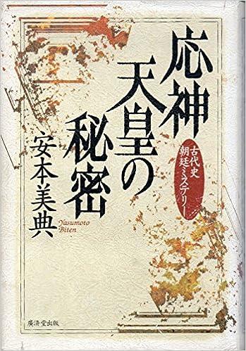 応神天皇の秘密―古代史朝廷ミス...