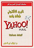 Yahoo Mail (Quick Entrance to)