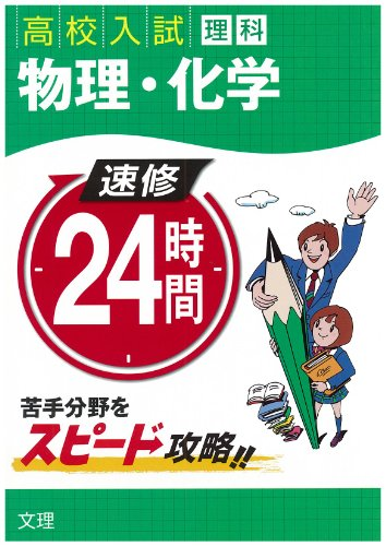 速修24時間 11(理科)―高校入試 物理・化学