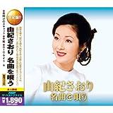 由紀さおり 名曲を唄う ( CD2枚組 ) 2MK-002N